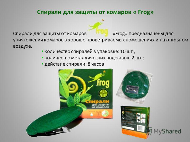 Спирали для защиты от комаров « Frog» количество спиралей в упаковке: 10 шт.; количество металлических подставок: 2 шт.; действие спирали: 8 часов Спирали для защиты от комаров «Frog» предназначены для уничтожения комаров в хорошо проветриваемых поме