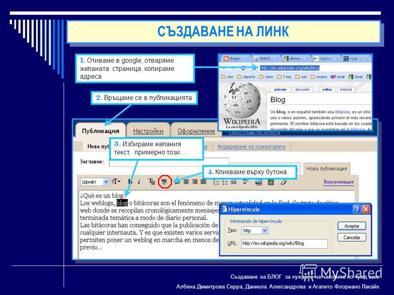 Създаване на БЛОГ за нуждите на часовете по чужд език Албена Димитрова Серра, Даниела Александрова и Агапито Флориано Лакайе 3. Избираме желания текст, примерно този… 4. Кликваме върху бутона 1. Отиваме в google, отваряме желаната страница, копираме