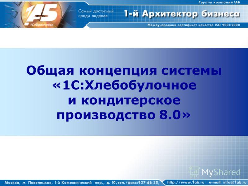 Общая концепция системы «1С:Хлебобулочное и кондитерское производство 8.0»