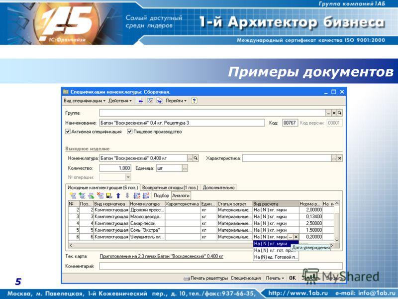 5 Примеры документов