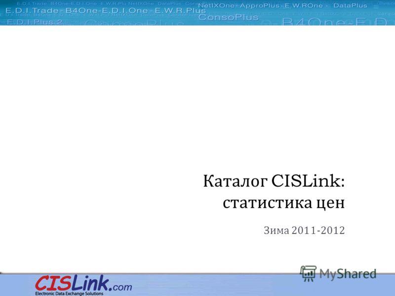 Каталог CISLink: статистика цен Зима 2011-2012