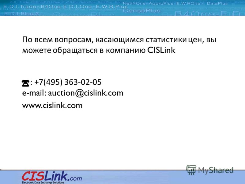 По всем вопросам, касающимся статистики цен, вы можете обращаться в компанию CISLink : +7(495) 363-02-05 e-mail: auction@cislink.com www.cislink.com