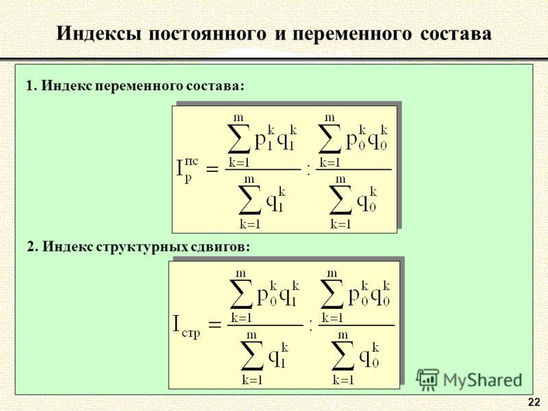 22 Индексы постоянного и переменного состава 1. Индекс переменного состава: 2. Индекс структурных сдвигов: