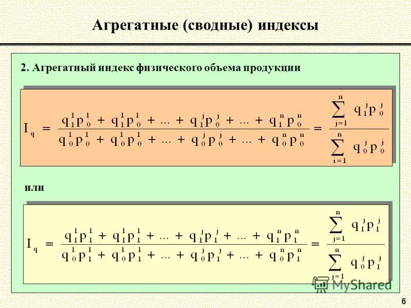 6 Агрегатные (сводные) индексы 2. Агрегатный индекс физического объема продукции или
