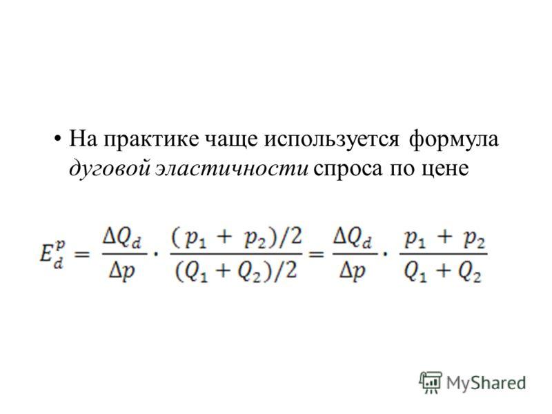 На практике чаще используется формула дуговой эластичности спроса по цене