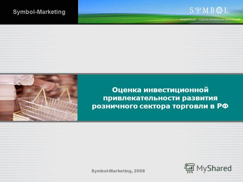 Оценка инвестиционной привлекательности развития розничного сектора торговли в РФ Symbol-Marketing, 2008 Symbol-Marketing