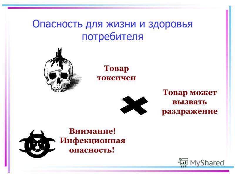 Опасность для жизни и здоровья потребителя Товар токсичен Внимание! Инфекционная опасность! Товар может вызвать раздражение