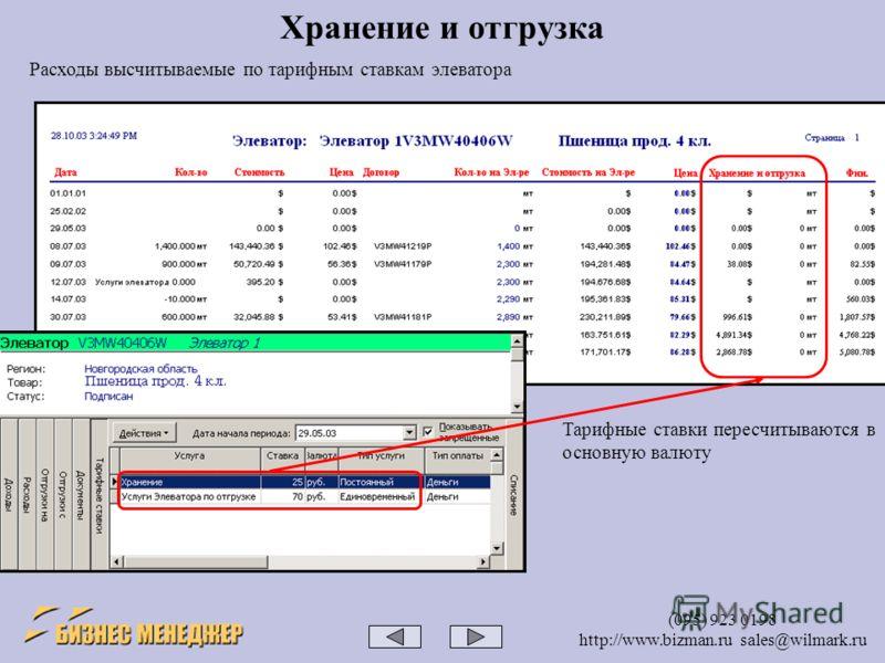 (095) 923 0198 http://www.bizman.ru sales@wilmark.ru Хранение и отгрузка Тарифные ставки пересчитываются в основную валюту Расходы высчитываемые по тарифным ставкам элеватора