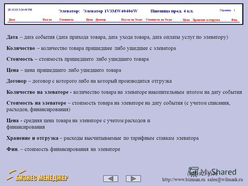 (095) 923 0198 http://www.bizman.ru sales@wilmark.ru Дата – дата события (дата прихода товара, дата ухода товара, дата оплаты услуг по элеватору) Количество – количество товара пришедшее либо ушедшее с элеватора Стоимость – стоимость пришедшего либо