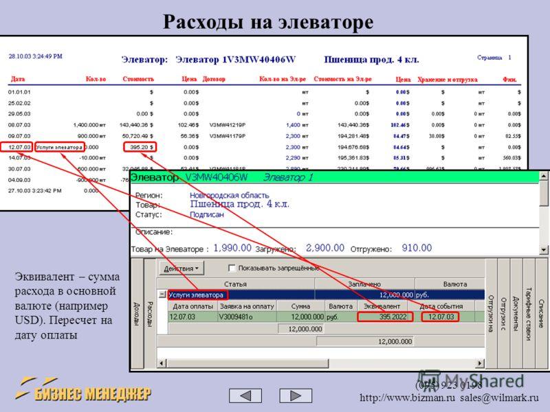 (095) 923 0198 http://www.bizman.ru sales@wilmark.ru Расходы на элеваторе Эквивалент – сумма расхода в основной валюте (например USD). Пересчет на дату оплаты