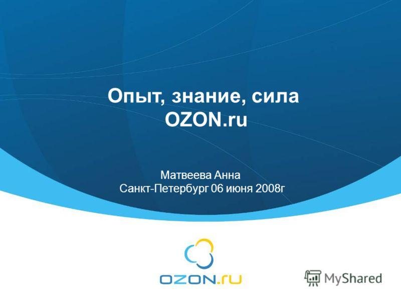 Матвеева Анна Санкт-Петербург 06 июня 2008г Опыт, знание, сила OZON.ru