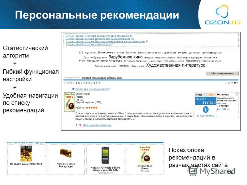 19 Персональные рекомендации Статистический алгоритм + Гибкий функционал настройки + Удобная навигации по списку рекомендаций Показ блока рекомендаций в разных частях сайта