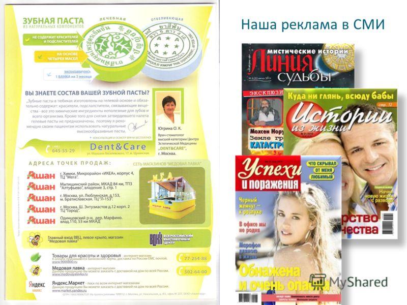 Наша реклама в СМИ