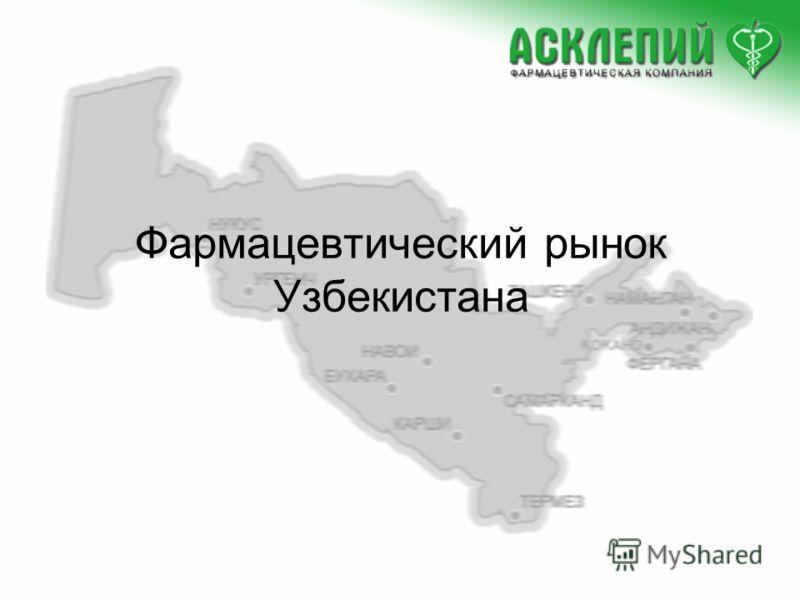 Фармацевтический рынок Узбекистана
