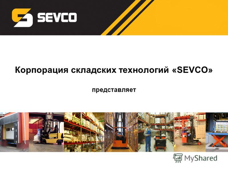 Корпорация складских технологий «SEVCO» представляет