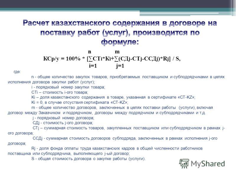 n m КСр/у = 100% * [СТ i *К i +(СД j -CT j -CСД j )*R j ] / S, i=1 j=1 где: n - общее количество закупок товаров, приобретаемых поставщиком и субподрядчиками в целях исполнения договора закупки работ (услуг); i - порядковый номер закупки товара; CTi