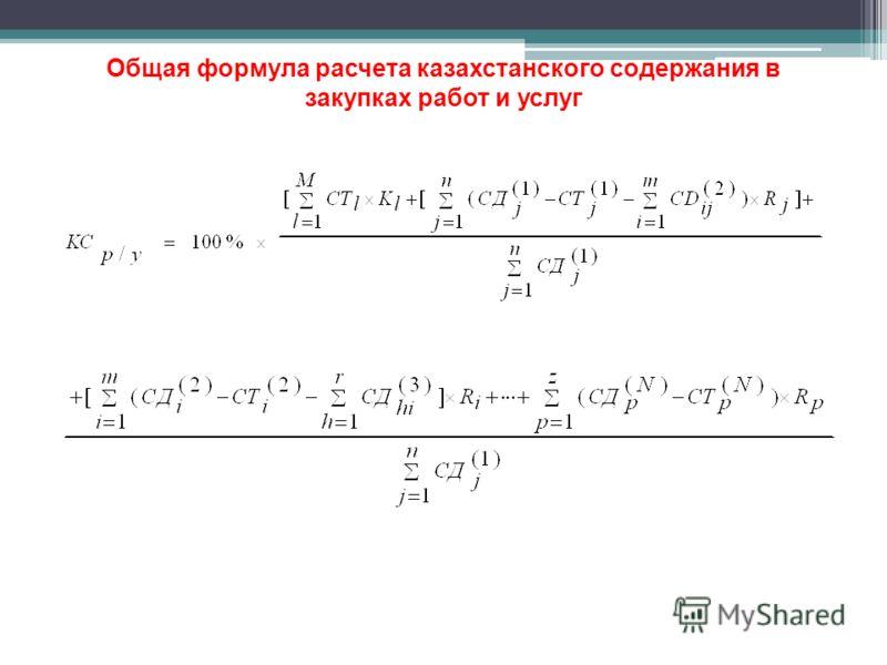 Общая формула расчета казахстанского содержания в закупках работ и услуг