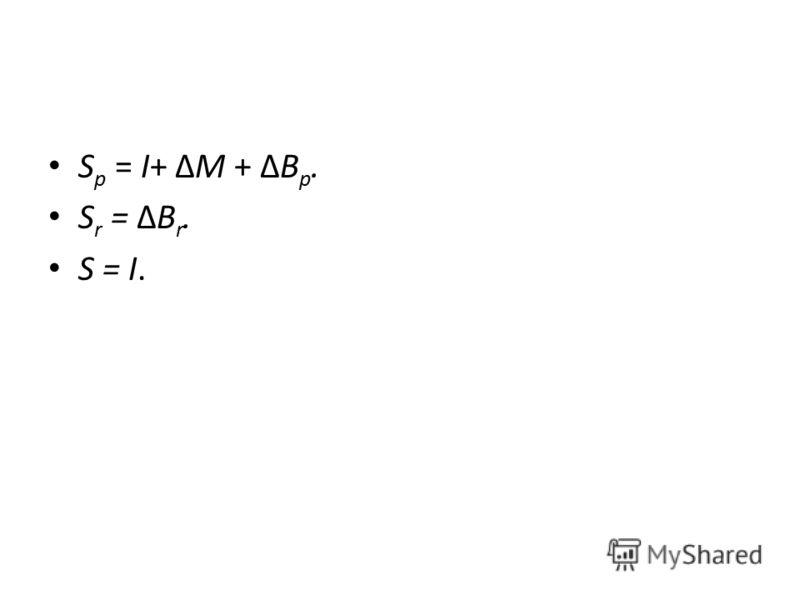 S р = I+ М + B p. S r = B r. S = I.