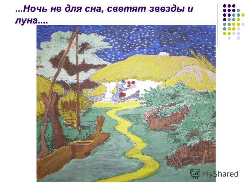 Ночь не для сна, светят звезды и луна.......Ночь не для сна, светят звезды и луна....