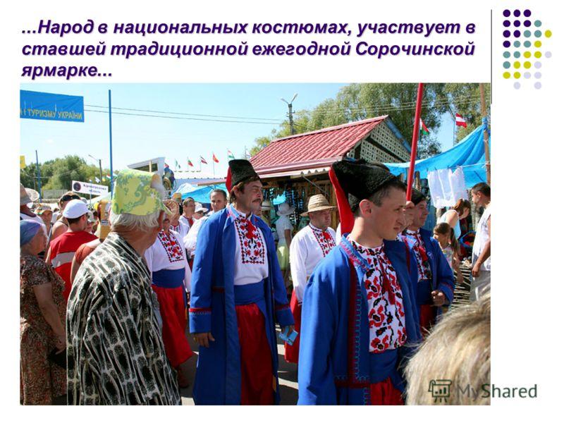 ...Народ в национальных костюмах, участвует в ставшей традиционной ежегодной Сорочинской ярмарке...
