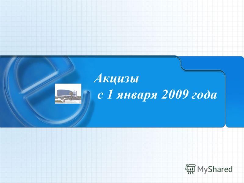Акцизы с 1 января 2009 года