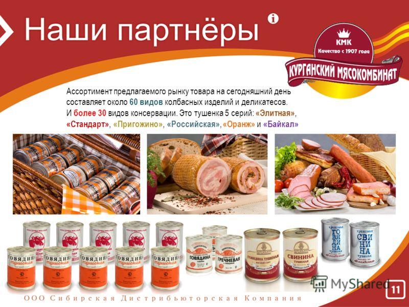 Ассортимент предлагаемого рынку товара на сегодняшний день составляет около 60 видов колбасных изделий и деликатесов. И более 30 видов консервации. Это тушенка 5 серий: «Элитная», «Стандарт», «Пригожино», «Российская», «Оранж» и «Байкал»
