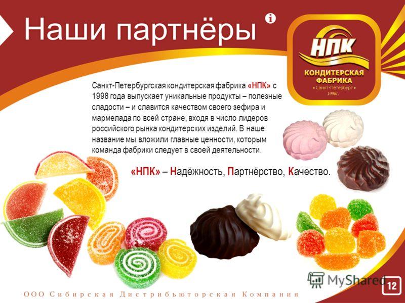 Санкт-Петербургская кондитерская фабрика «НПК» с 1998 года выпускает уникальные продукты – полезные сладости – и славится качеством своего зефира и мармелада по всей стране, входя в число лидеров российского рынка кондитерских изделий. В наше названи