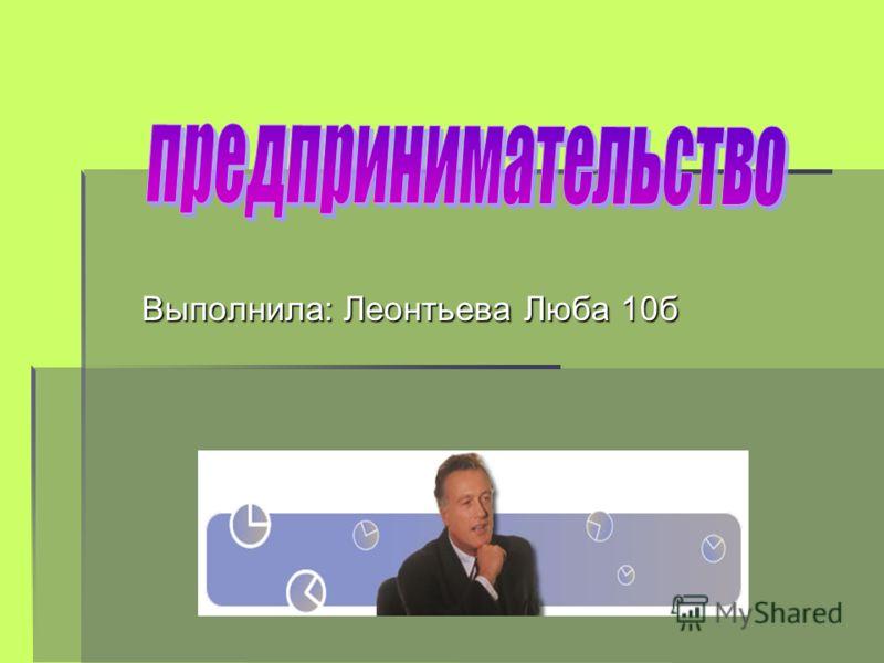 Выполнила: Леонтьева Люба 10б