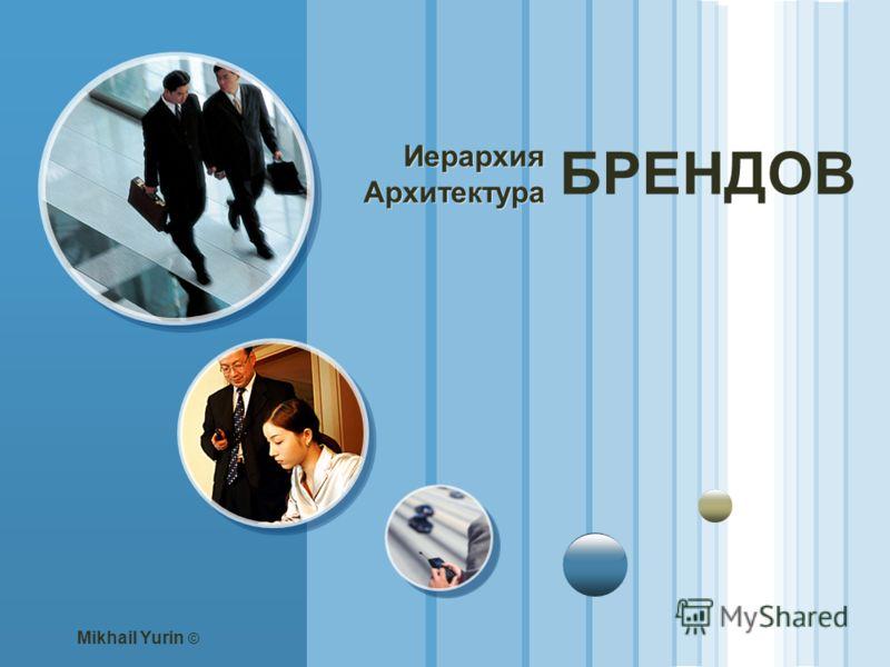 Mikhail Yurin © Иерархия Архитектура БРЕНДОВ