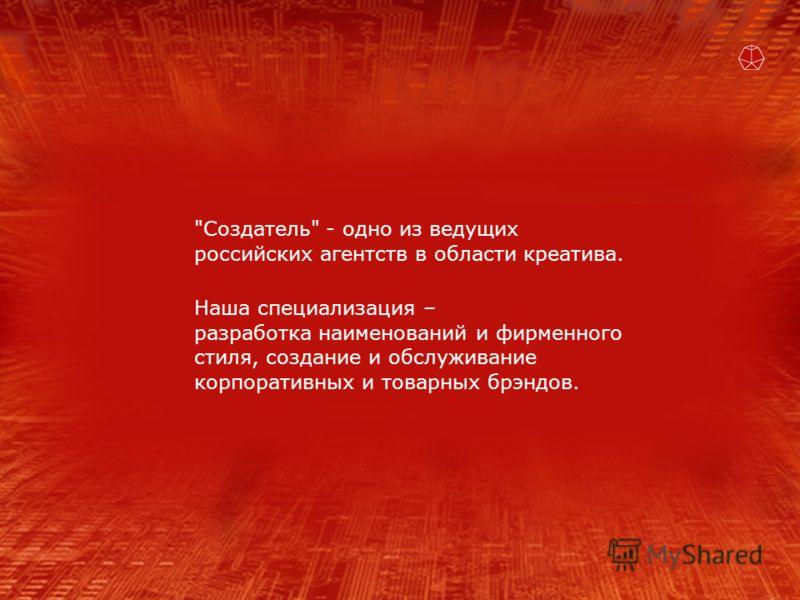 Создатель - одно из ведущих российских агентств в области креатива. Наша специализация – разработка наименований и фирменного стиля, создание и обслуживание корпоративных и товарных брэндов.