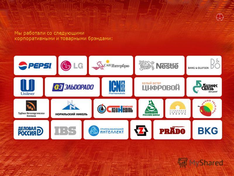 Мы работали со следующими корпоративными и товарными брэндами:
