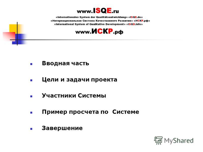 Вводная часть Цели и задачи проекта Участники Системы Пример просчета по Системе Завершение
