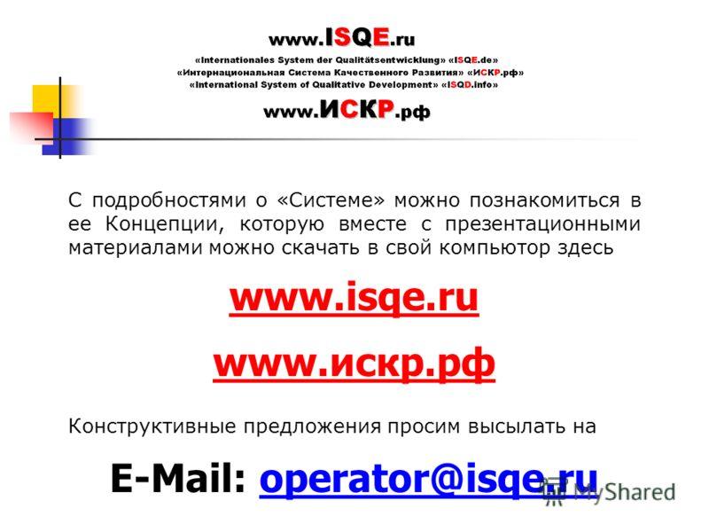 С подробностями о «Системе» можно познакомиться в ее Концепции, которую вместе с презентационными материалами можно скачать в свой компьютор здесь www.isqe.ru www.искр.рф Конструктивные предложения просим высылать на E-Mail: operator@isqe.ru