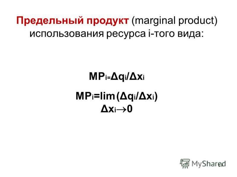 14 Предельный продукт (marginal product) использования ресурса i-того вида: MP i = Δq i /Δx i MP i =lim (Δq i /Δx i ) Δx i 0