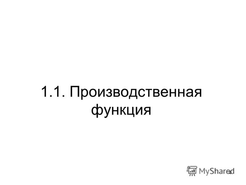 1.1. Производственная функция 4