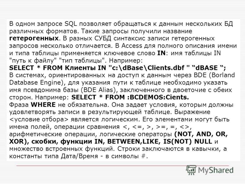 В одном запросе SQL позволяет обращаться к данным нескольких БД различных форматов. Такие запросы получили название гетерогенных. В разных СУБД синтаксис записи гетерогенных запросов несколько отличается. В Access для полного описания имени и типа та