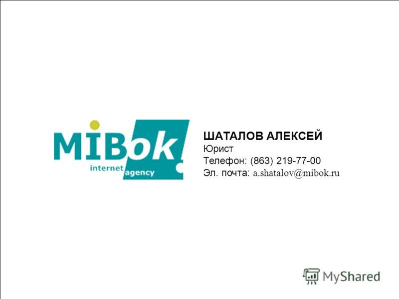 10 ШАТАЛОВ АЛЕКСЕЙ Юрист Телефон: (863) 219-77-00 Эл. почта: a.shatalov@mibok.ru