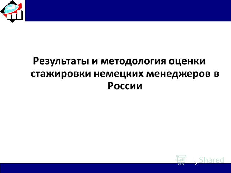 Результаты и методология оценки стажировки немецких менеджеров в России