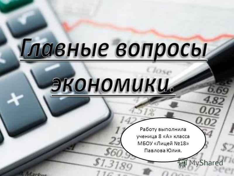 Работу выполнила ученица 8 «А» класса МБОУ «Лицей 18» Павлова Юлия.