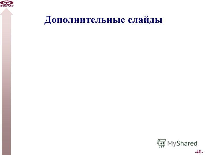 -40- Дополнительные слайды