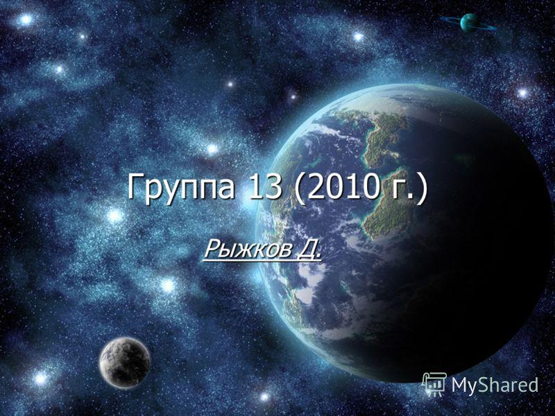 Группа 13 (2010 г.) Рыжков Д.