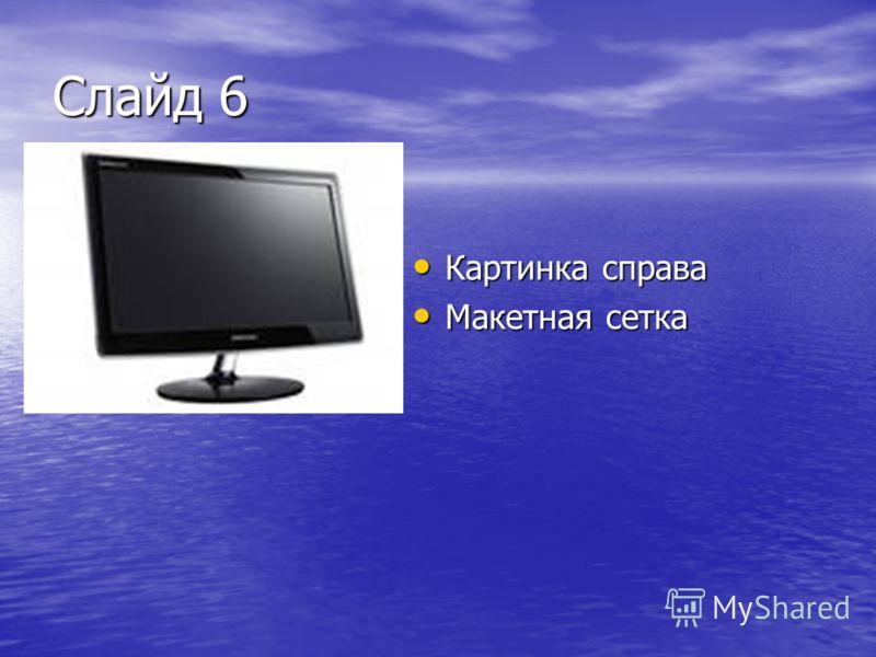 Слайд 6 Картинка справа Картинка справа Макетная сетка Макетная сетка