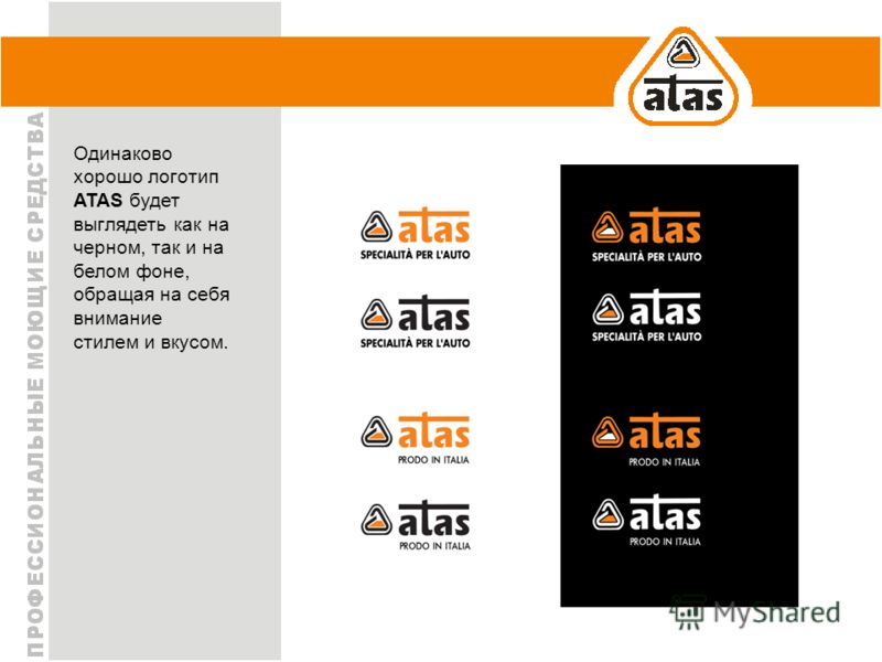 Одинаково хорошо логотип ATAS будет выглядеть как на черном, так и на белом фоне, обращая на себя внимание стилем и вкусом.