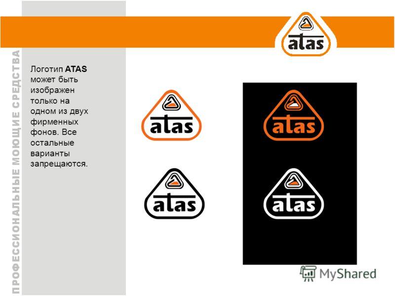 Логотип ATAS может быть изображен только на одном из двух фирменных фонов. Все остальные варианты запрещаются.