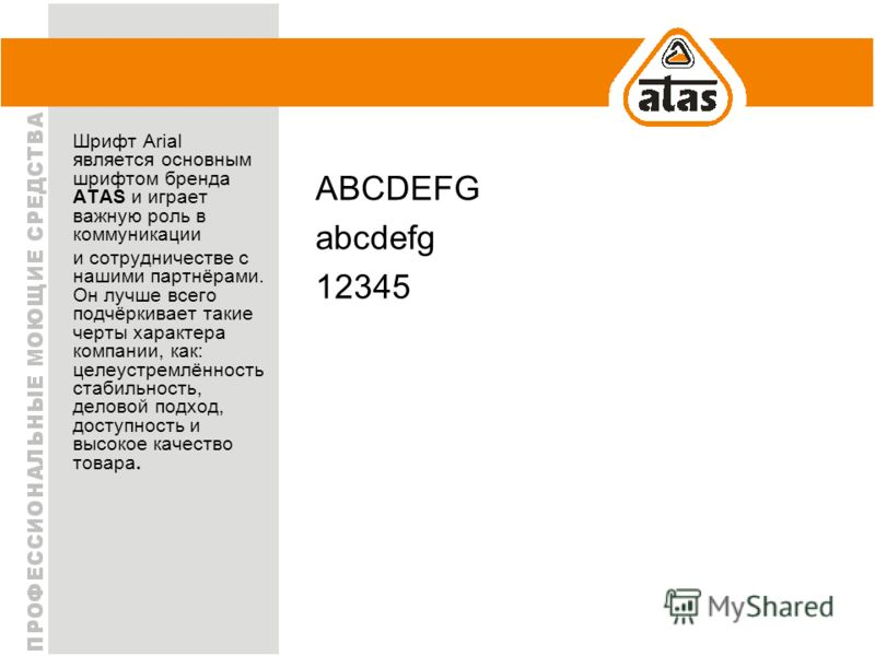 ABCDEFG abcdefg 12345 Шрифт Arial является основным шрифтом бренда ATAS и играет важную роль в коммуникации и сотрудничестве с нашими партнёрами. Он лучше всего подчёркивает такие черты характера компании, как: целеустремлённость стабильность, делово