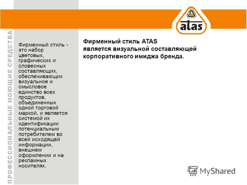 Фирменный стиль ATAS является визуальной составляющей корпоративного имиджа бренда. Фирменный стиль - это набор цветовых, графических и словесных составляющих, обеспечивающих визуальное и смысловое единство всех продуктов, объединенных одной торговой