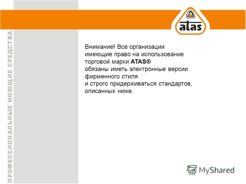 Внимание! Все организации имеющие право на использование торговой марки ATAS® обязаны иметь электронные версии фирменного стиля и строго придерживаться стандартов, описанных ниже.