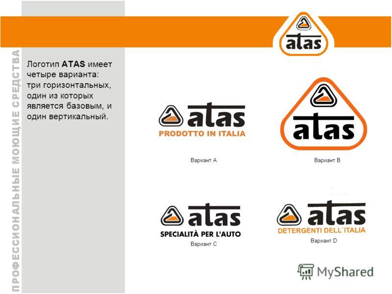 Вариант С Вариант ВВариант А Вариант D Логотип ATAS имеет четыре варианта: три горизонтальных, один из которых является базовым, и один вертикальный.