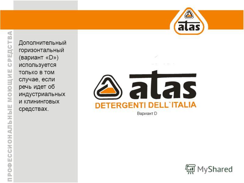 Дополнительный горизонтальный (вариант «D») используется только в том случае, если речь идет об индустриальных и клининговых средствах. Вариант D