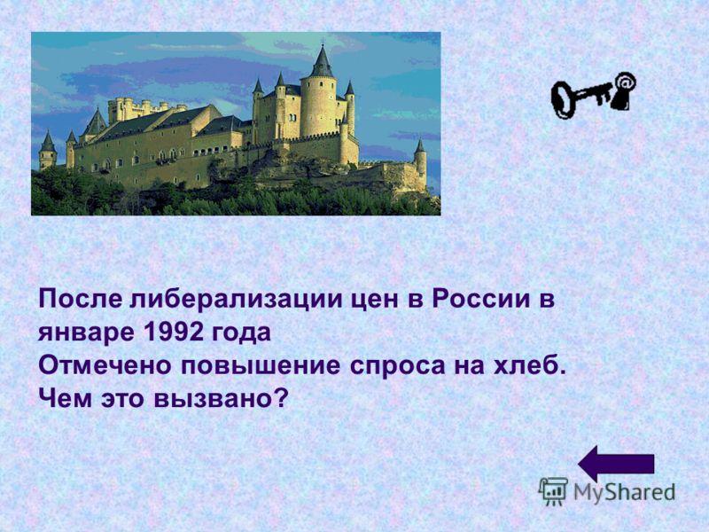 После либерализации цен в России в январе 1992 года Отмечено повышение спроса на хлеб. Чем это вызвано?